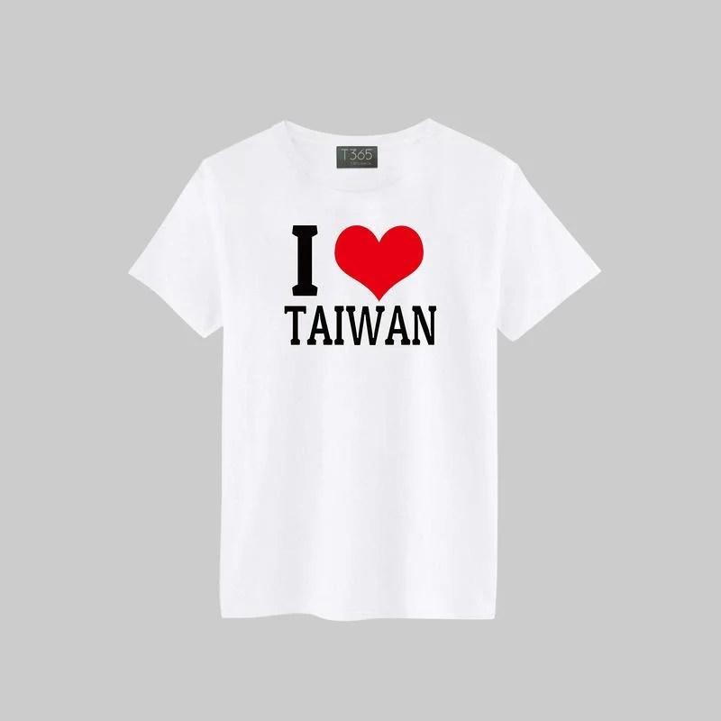 T365 臺灣 臺灣 國旗 國家 設計 我愛臺灣 I LOVE TAIWAN T恤 男女可穿 下單備註尺寸 短T - 露天拍賣