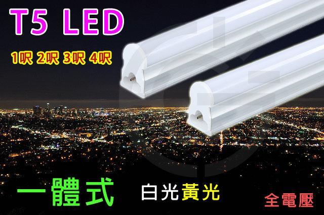 【虹光照明】全電壓 LED 4尺T5無影一體式支架燈 LED 燈管 LED日光燈管 LED支架燈18W 耗電20W亮度 - 露天拍賣