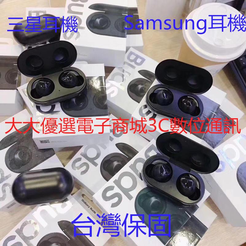 臺灣保固 【三星 Samsung】SAMSUNG/三星 2019最新藍芽耳機 Bluetooth真無線耳機 防汗水 實拍 - 露天拍賣