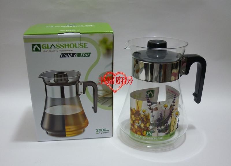 (玫瑰Rose984019賣場)臺灣製~GLASSHOUSE 耐熱 玻璃壺(水壺)1500ml~可裝熱.冷飲.泡茶.水果 - 露天拍賣