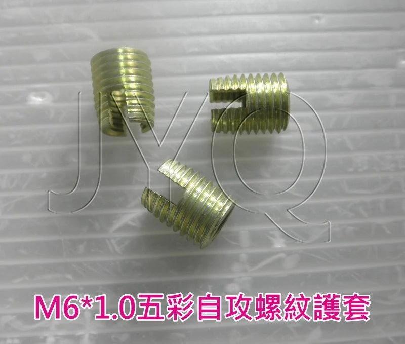 6914-01 機車工具 特工 M6*1.0 牙套 五彩 自攻牙套 鋼質護套 自攻螺紋護套 螺紋自攻套 滑牙修復套 機械 - 露天拍賣