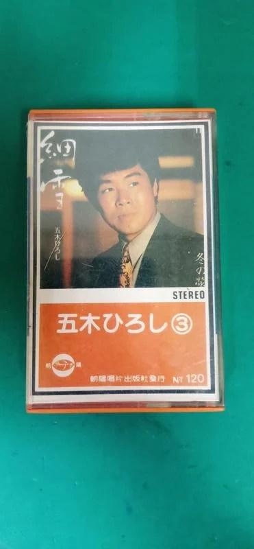 無歌詞 日文歌曲 懷舊卡式錄音帶 卡帶 磁帶 錄音帶--演歌 14 細雪 五木 朝陽 109G - 露天拍賣