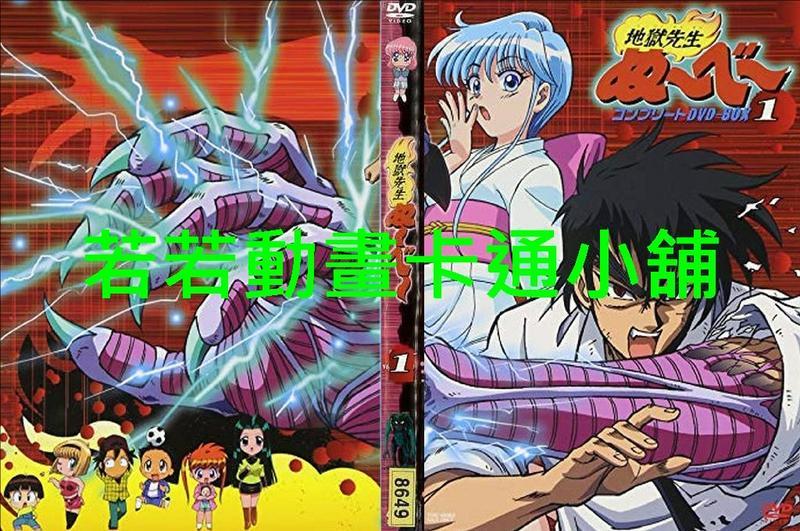 靈異教師神眉第1~49話+全OVA(已完結)贈品區任挑 - 露天拍賣