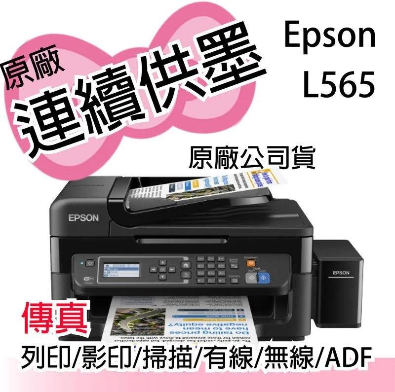 【貨到付款不加價】EPSON L565【原廠連續供墨+掃描+影印+有線無線+傳真】 - 露天拍賣