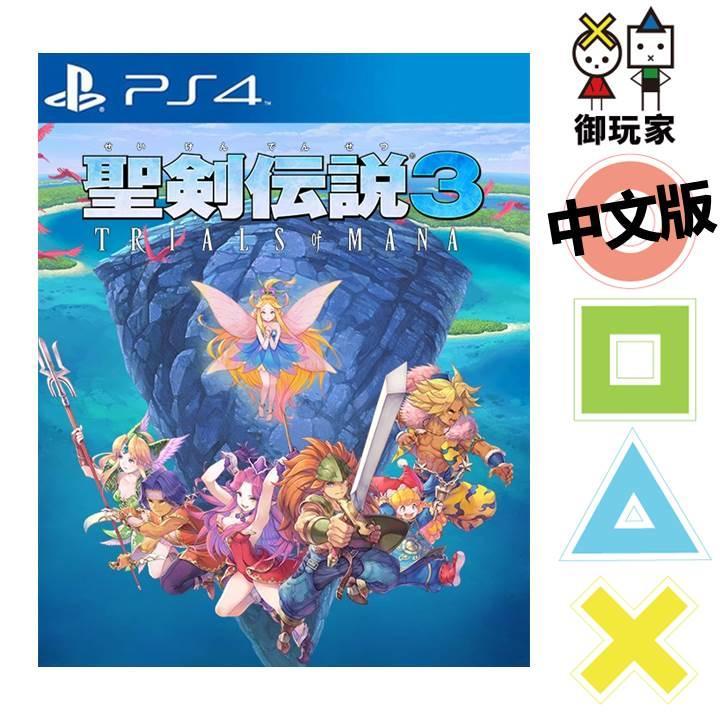 ★御玩家★預購 PS4 聖劍傳說3 中文版 4/24發售[P420366] - 露天拍賣
