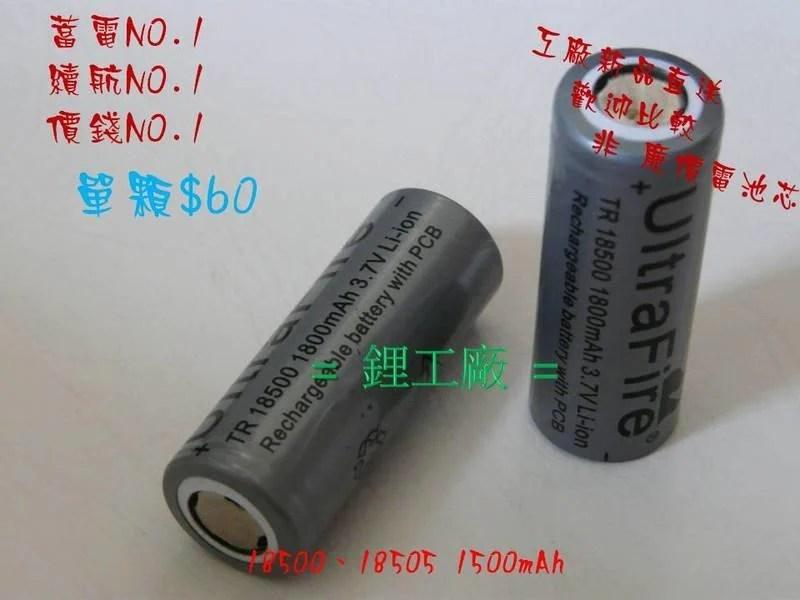 = 鋰工廠 = 18505 18500 3.7v 1500mAh 高容量充電鋰電池 直購價60 - 露天拍賣