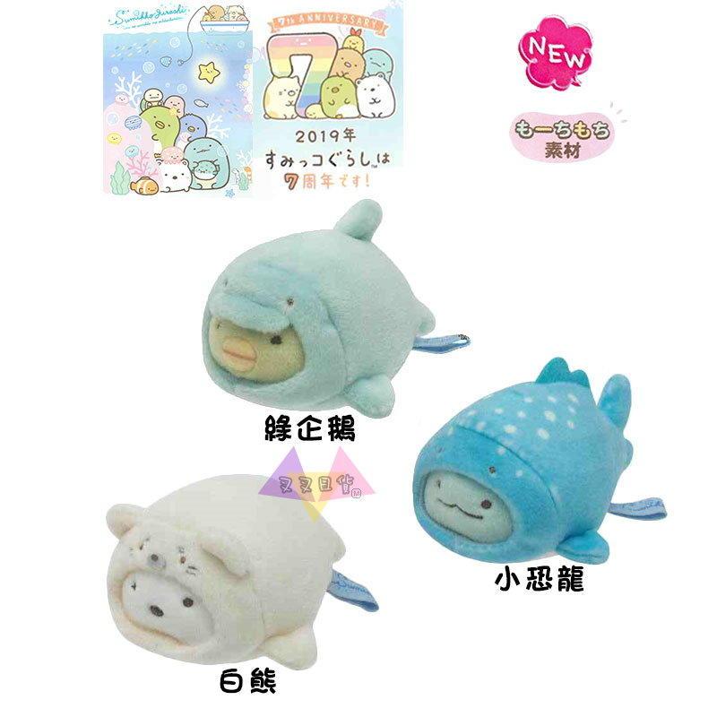 叉叉日貨 角落生物海底好朋友系列變裝海洋生物趴姿超好摸沙包娃娃3選1 日本正版【Ri35100】 - 露天拍賣