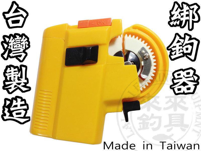 【來來釣具量販店】臺灣製造 高品質 綁勾器/ 綁鉤器 - 露天拍賣
