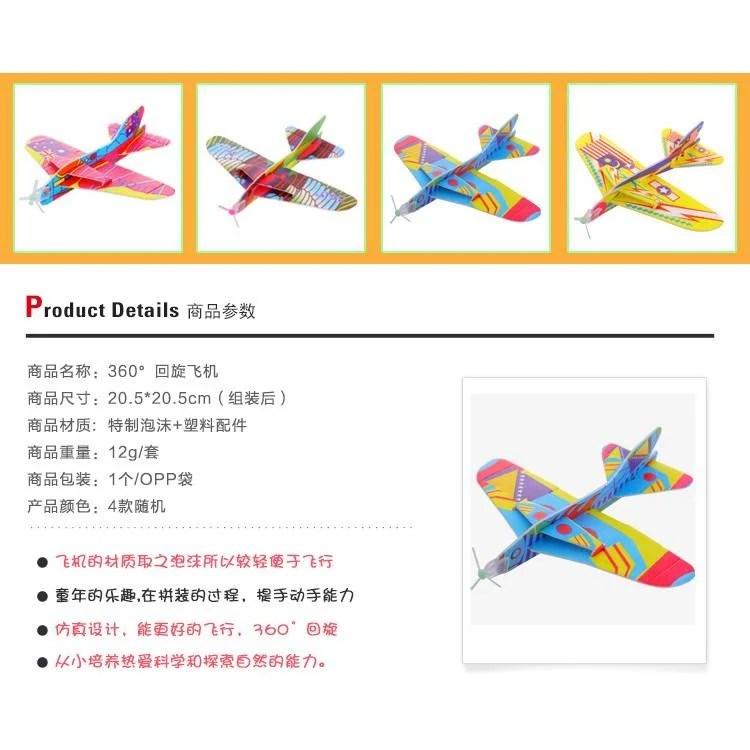 §拉拉小屋§魔術迴旋飛機批發 泡沫紙飛機 模型拼裝 創意兒童玩具8 - 露天拍賣