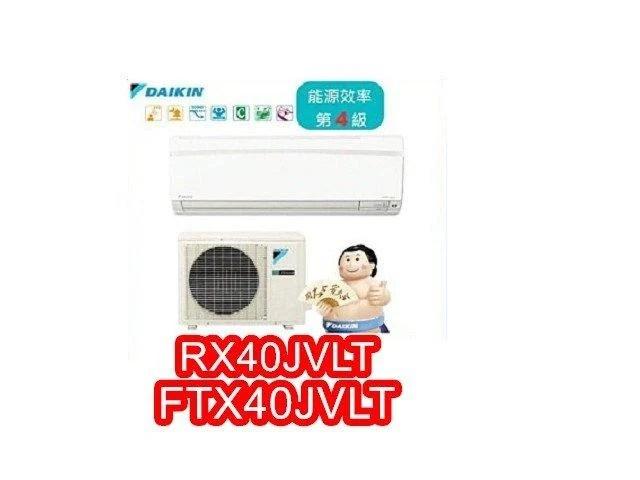 【鴻億電器小舖】大金冷氣變頻 冷暖 標準型 RX40JVLT/FTX40JVLT - 露天拍賣