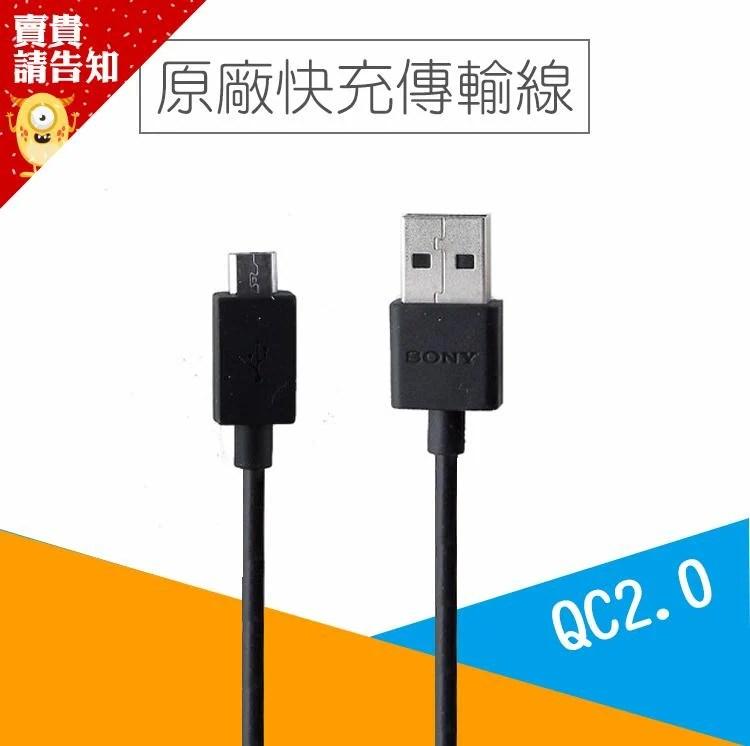 原廠公司貨 SONY UCB16 USB 傳輸線 QC2.0 急速 快充 Xperia Z5 XP 手機充電 ~賣貴告知 - 露天拍賣