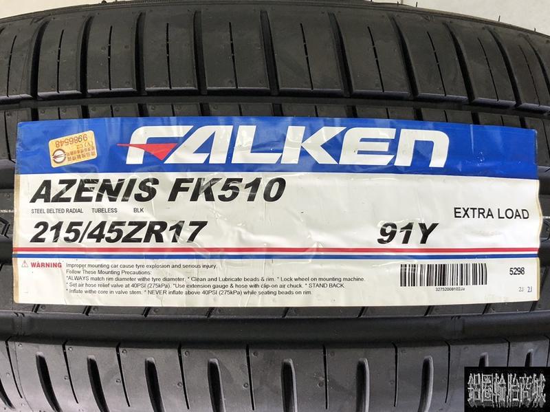 全新輪胎 FALKEN 飛隼 FK510 215/45-17 91Y 日本製造 - 露天拍賣