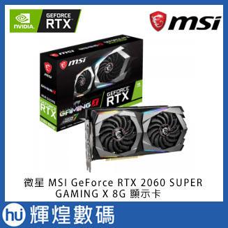 微星 MSI GeForce RTX 2060 SUPER GAMING X 8G 顯示卡 - 露天拍賣