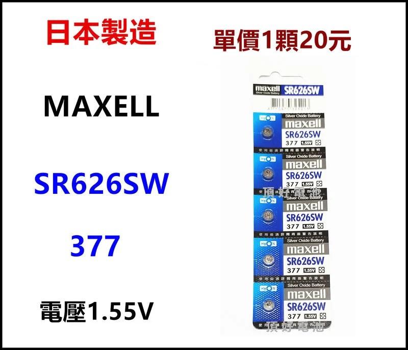 頂好電池-臺中 日本製造 MAXELL SR626SW (377) 無鉛 無汞 手錶電池 - 露天拍賣