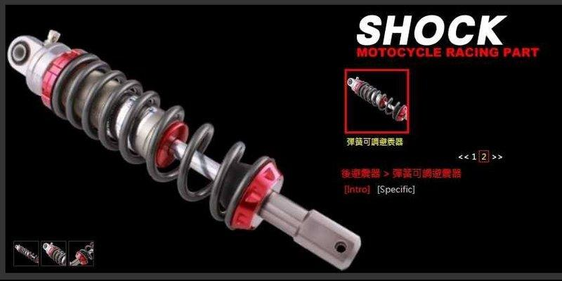 勁輪車業 DY後避震預載可調/JET IRX GR GT FIGHTER VJR MANY G5 G6 BWS CUXI - 露天拍賣