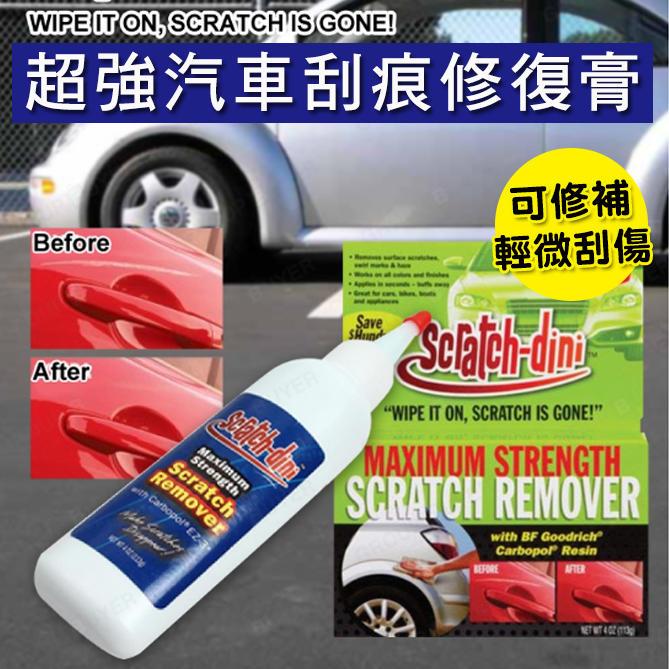 超強汽車刮痕修補劑 磨砂膏 修復痕跡 汽車 美容 保養 除痕補漆 - 露天拍賣