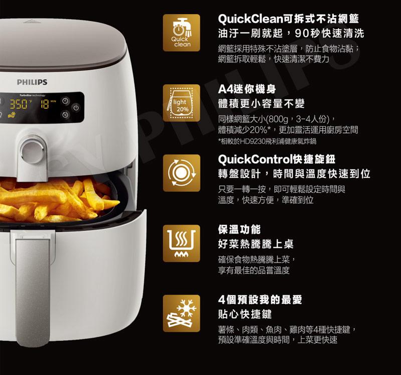 【飛利浦 PHILIPS】渦輪氣旋健康氣炸鍋(HD9642)(全新品)(含贈品) - 露天拍賣