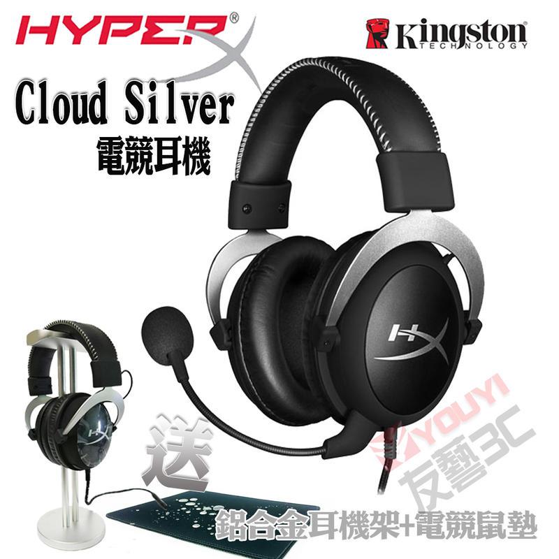 [友藝3C] Kingston 金士頓 HyperX Cloud Silver 電競耳機 送鋁合金耳機架+鼠墊 - 露天拍賣