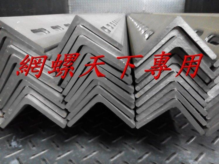 網螺天下※高級日本料304不鏽鋼角鐵、沖孔角鐵50*50*5mm『雙』孔『日本製造』每支3米(10尺)長。1700元/支 - 露天 ...