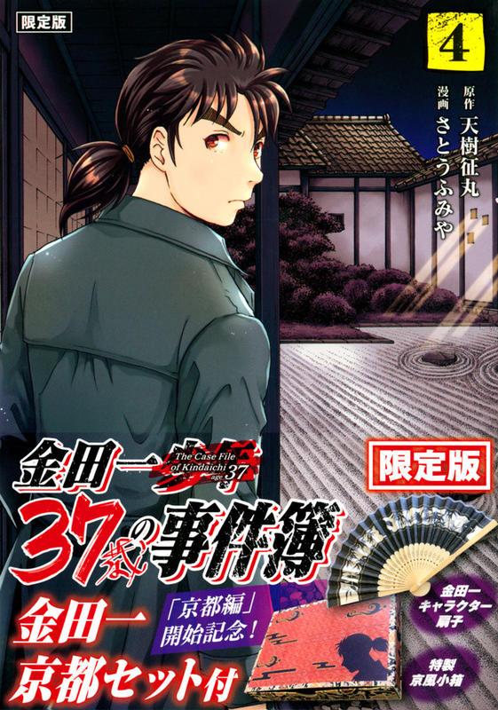 金田一 37歲事件簿(4) 限定版 附:扇子,和風小箱 - 露天拍賣