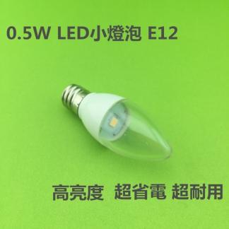 【太陽能百貨】LED燈泡 0.5W E12 高亮度LED蠟燭 公媽桌 省電燈泡 佛桌燈 神明桌燈 小燈泡 E-12 - 露天拍賣