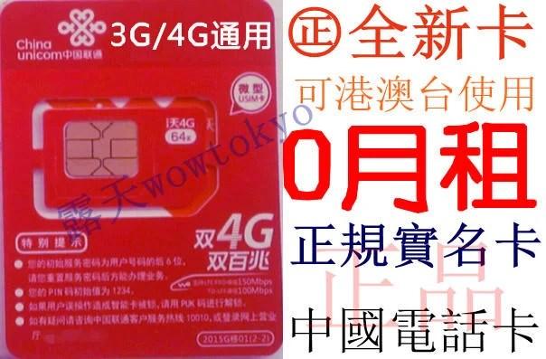 現貨3G/4G中國大陸門號 專收簡訊 電話卡手機卡可註冊淘寶支寶京東大陸開戶等易付卡 中國電話卡 非中國聯通 ...