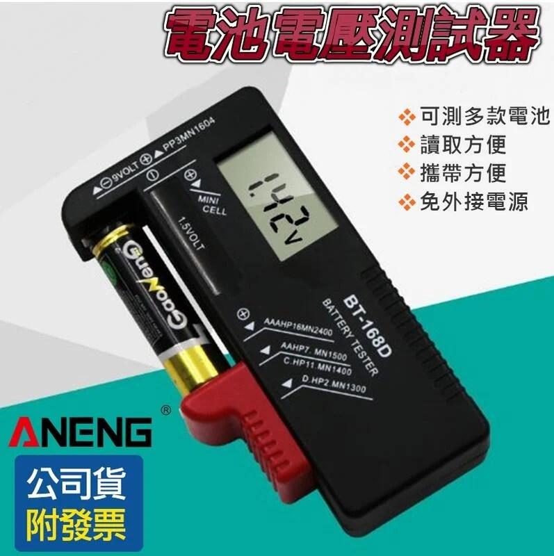 液晶電池檢測器 電池測量器 水銀電池測試器 電池測電器 電壓測試 電池電壓檢測 鈕扣電池   露天拍賣