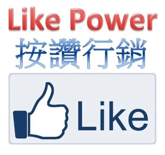 買讚 FB Facebook 20000 按讚 全球真人粉絲團 - 露天拍賣