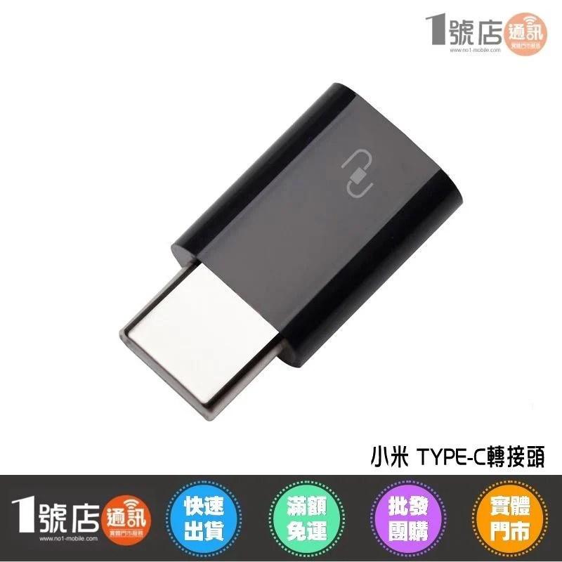 【1號店通訊】小米 正品 轉接頭 轉接座 安卓 Micro usb 轉 Type-c 大陸官網代購 - 露天拍賣