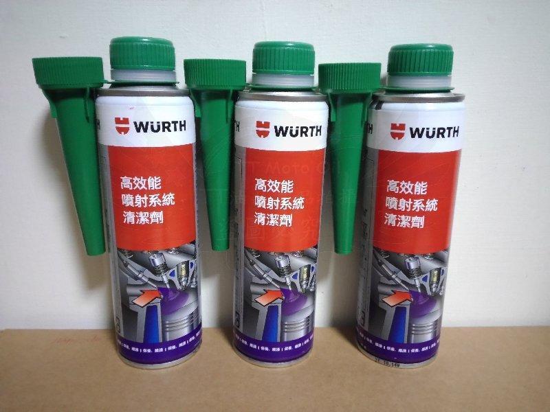 《TT油品》Wurth 福士 高效能噴射系統清潔劑 (原油路噴射系統清潔劑) - 露天拍賣