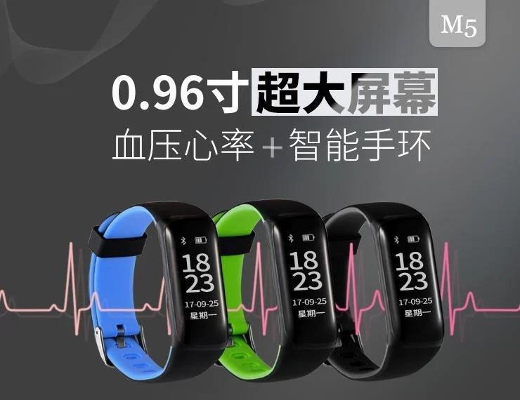 新款M5手環手表 實時心率 血壓 監測 大屏幕 測精準 計步 智能手環 藍牙手環 - 露天拍賣