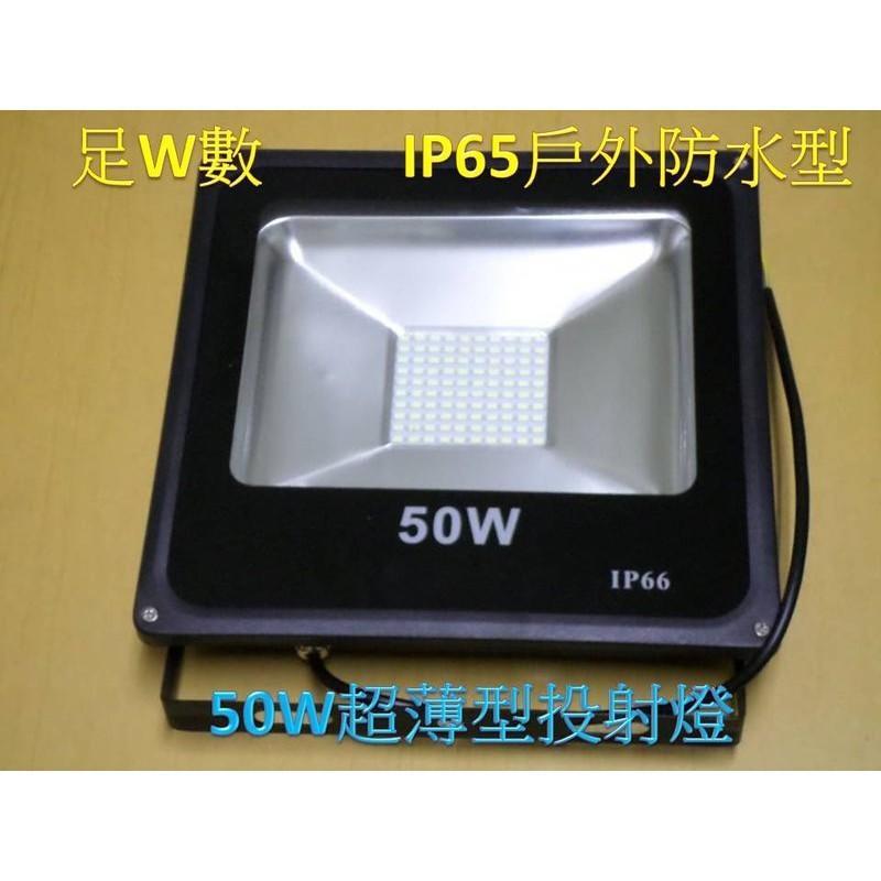 [旭亞] LED投射燈 50W超薄型+自動排氣閥 全電壓 晶芯:臺灣 正白/暖白光 LED燈泡 LED日光燈批發 - 露天拍賣