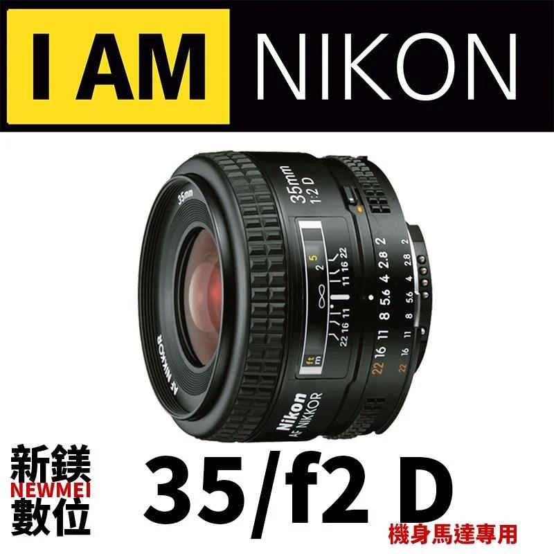 【新鎂】NIKON 公司貨 AF 35MM F2D 小廣角 鑽石星芒 - 露天拍賣