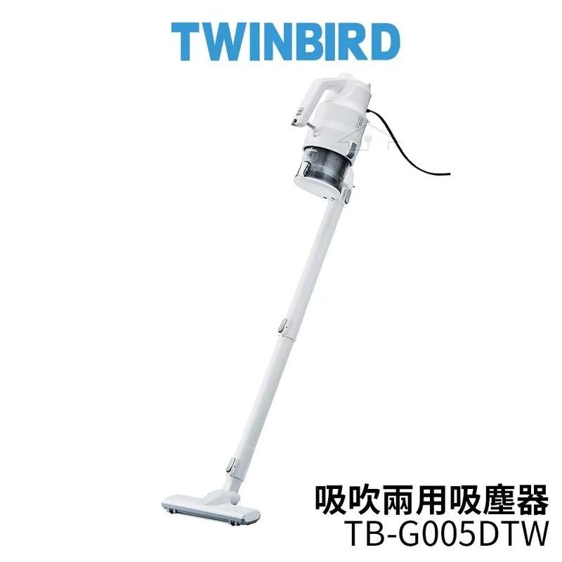 TWINBIRD雙鳥 吸吹兩用吸塵器 TB-G005DTW - 露天拍賣