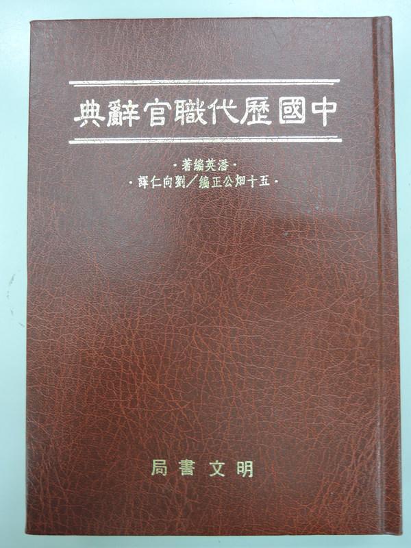 [阿維的書店5] 中國歷代職官辭典   明文書局   潘英   劉向 - 露天拍賣