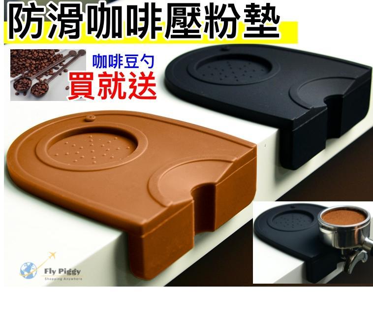 壓粉墊 轉角墊 防滑墊 壓粉錘 矽膠材質 義式咖啡 防滑填壓器用 填壓轉角墊 吧臺專用 送咖啡勺 - 露天拍賣