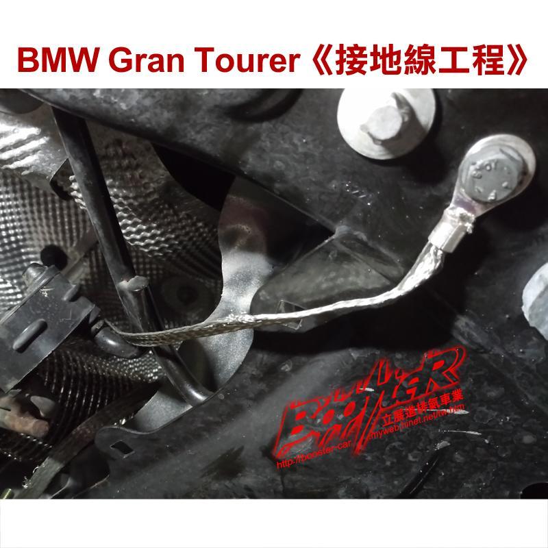 立展進排氣BoosteR BMW Gran Tourer《接地線工程》引擎 排氣管 全車安裝 改裝 負極線 怠速 電壓 - 露天拍賣