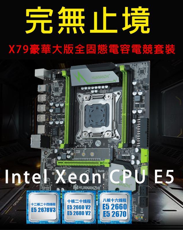 ★現貨★全新-華南金牌 X79電腦主機板cpu套裝2011腳位 INTEL E5 2660 2670 2680V2 - 露天拍賣