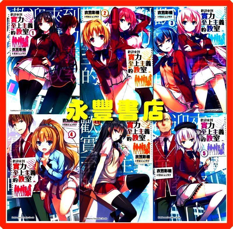【永豐】角川小說 歡迎來到實力至上主義的教室 1~9+4.5+7.5 (共11本) 送書套全新 - 露天拍賣