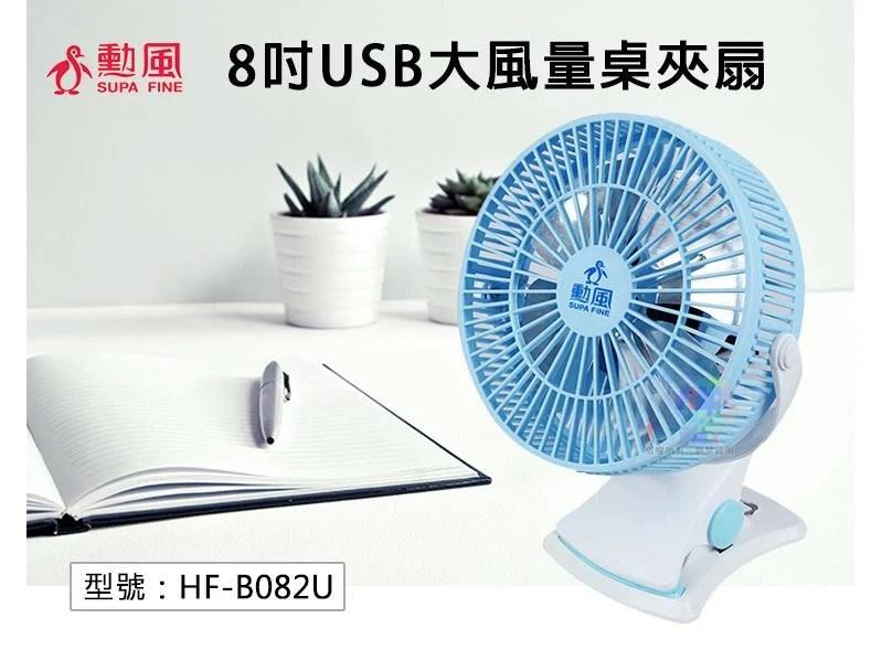 【勳風】8吋USB大風量桌夾扇 360度旋轉 鋁合金扇葉 USB風扇 立式桌扇 迷你風扇 涼風扇 散熱 HF-B082U - 露天拍賣