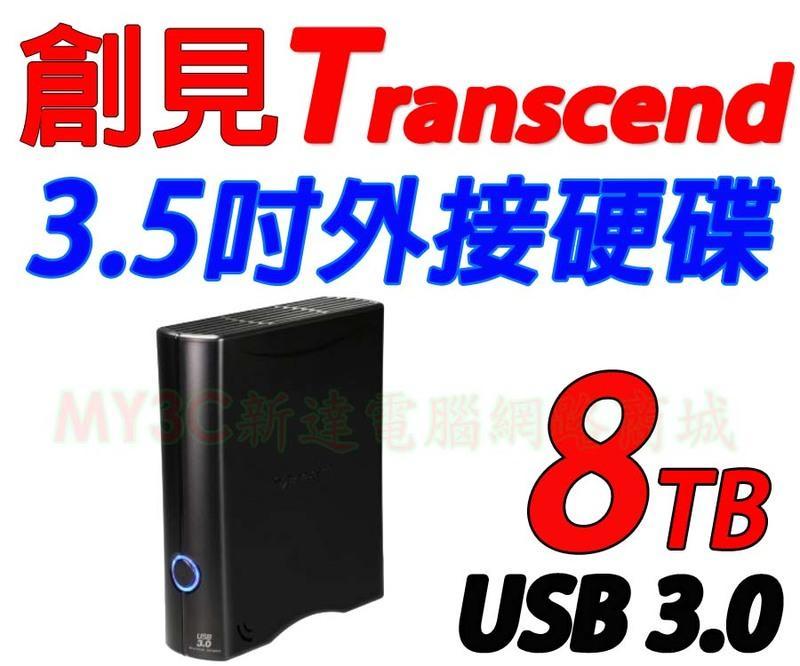 創見 行動硬碟 SJ35T3 8T 外接硬碟 8TB 外接式硬碟 隨身硬碟 另有 WD Seagate 威剛 3T 4T - 露天拍賣