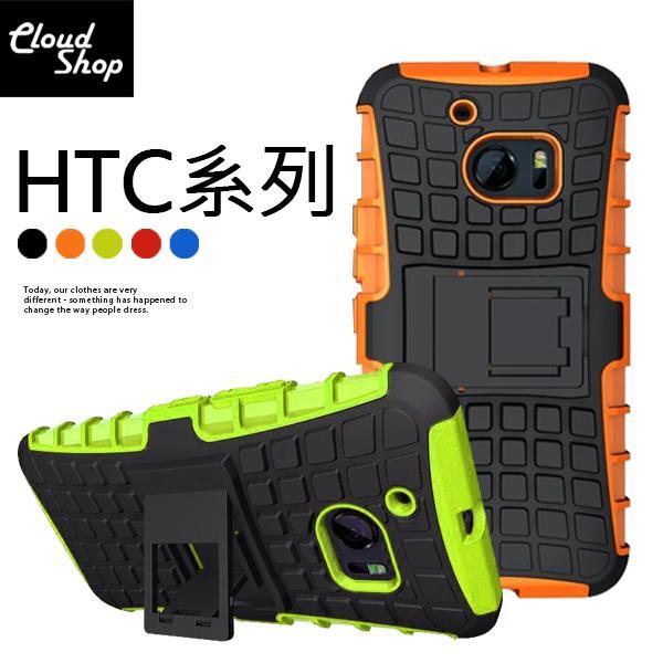 【A58A1】輪胎紋 HTC 10 826 One M8 M9+ X9 EYE E9+ 手機殼 手機支架 - 露天拍賣