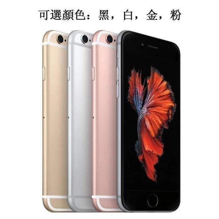 原廠盒裝 Apple iPhone 6S 64G/128G (送行動充+鋼化膜+空壓殼 )4G上網 全新庫存機 - 露天拍賣