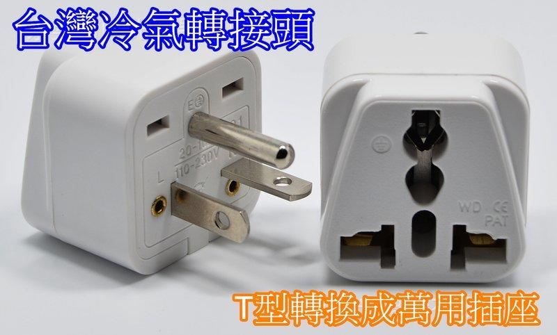 臺灣冷氣轉接頭WD21可接延長線 T型轉換插頭15A 220V冷氣轉換插頭插座轉接(大陸電器用品) - 露天拍賣