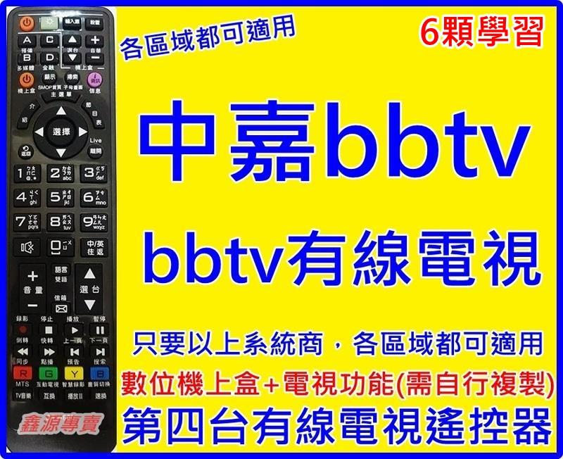 bb寬頻bbTV數位電視遙控器 雙子星 三冠王 港都 慶聯 北健 新視波 嘉和 長德 bbTV 中嘉 | 露天拍賣