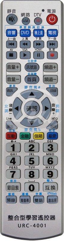 《鉦泰生活館》URC-4001 多功能學習型遙控器 - 露天拍賣