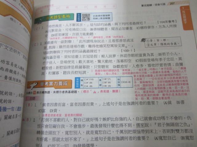 107升高中綜合版主題式 國中國文 大滿貫國文主題探索 張伯琦 翰林出版J 教師用 八成新 - 露天拍賣