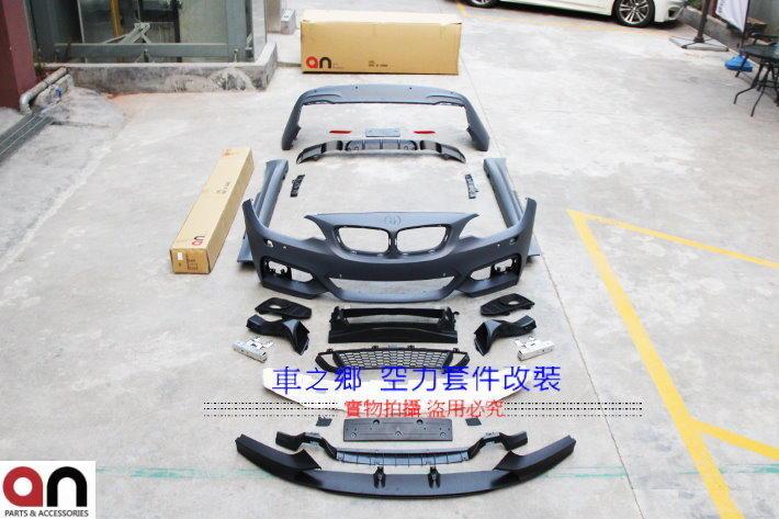 車之鄉 BMW 2系 F22 M-Performance全車大包圍 (含霧燈) 臺灣an品牌 , 業界公認第一品牌 - 露天拍賣