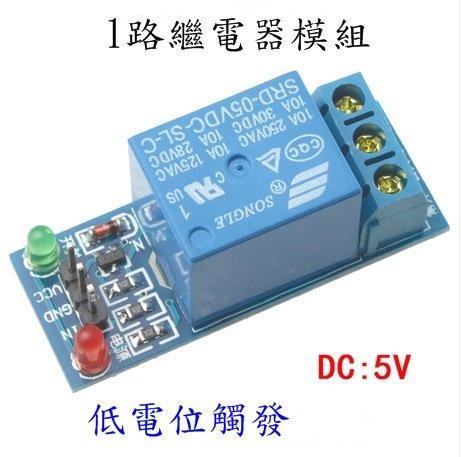 【勁順購物】5V 1路繼電器模組、繼電器擴充板 8051/Arduino/android/AVR/PIC(B053) - 露天拍賣