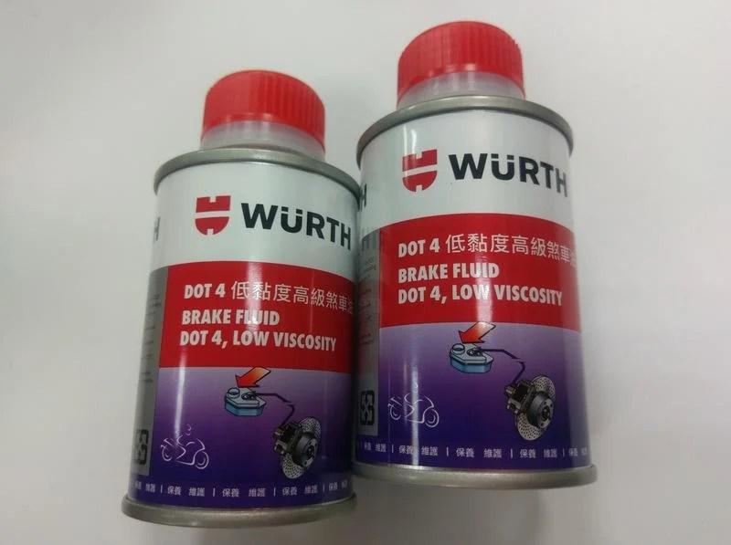 正MOTO 福士部品 WURTH DOT4 低黏度高級煞車油 SBS 新式液壓的煞車系統適用 100ML - 露天拍賣